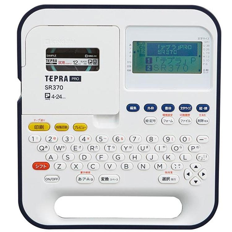 ラベルライター 「テプラ」 PRO SR370送料無料 テプラ ラベル 簡単 オフィス 店頭POP キングジム 注意喚起 お名前タグ 連続印刷 キングジム 【D】