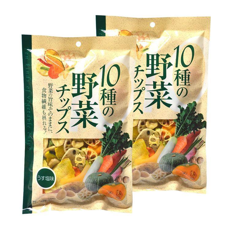 2020モデル 野菜チップ 乾燥 子供 国内即発送 おやつ あじげん ほぼ全品P5 D 10種の野菜チップス 110g×2 2袋 5日