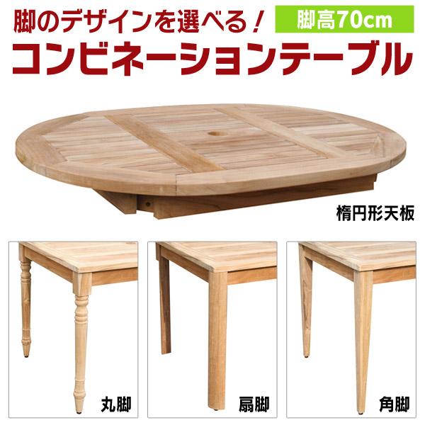 脚のデザインを選べる!コンビネーションテーブル 楕円形天板 【脚高さ70cm】ガーデンテーブル ガーデンファニチャー テーブル 木製 【TD】【JB】【代金引換不可】