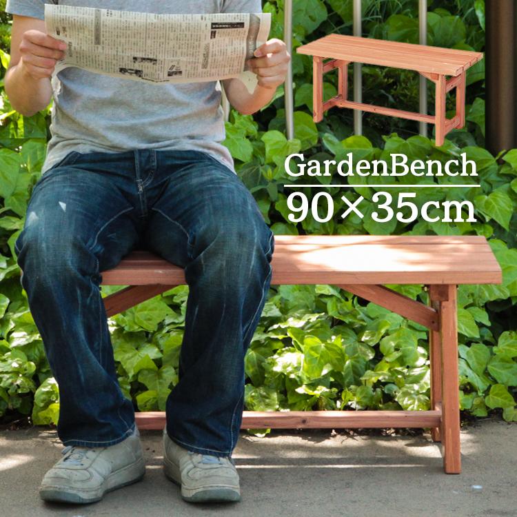税込5 000円以上送料無料 木製ベンチ90 83995 送料無料新品 D FB ガーデンベンチ 大幅にプライスダウン ガーデンファニチャー 木製
