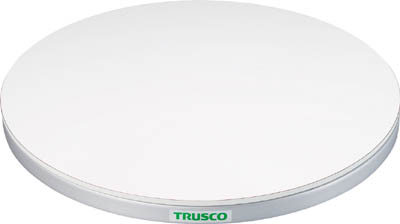 【取寄品】[TRUSCO]TRUSCO 回転台 150Kg型 Φ600 ポリ化粧天板 TC6015W[物流保管用品 作業台 回転台 トラスコ中山(株)]【TC】【TN】
