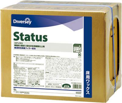 [ディバーシー]ディバーシー 樹脂ワックス ステイタス 18L 3347[ディバーシー(株)]【TC】 P19Jul15