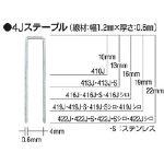 【5箱セット】[MAX]MAX タッカ用ステンレスステープル 肩幅4mm 長さ16mm 5000本入り 416JS[MAX 工事用品 土木作業・大工用品 釘打機 マックス(株)]【TC】