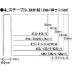 【5箱セット】[MAX]MAX タッカ用ステンレスステープル 肩幅4mm 長さ25mm 5000本入り 425JS[MAX 工事用品 土木作業・大工用品 釘打機 マックス(株)]【TC】