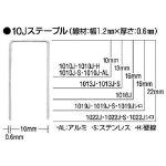 【5箱セット】[MAX]MAX ステンレスステープル 肩幅10mm 長さ10mm 5000本入り 1010JS[MAX 工事用品 土木作業・大工用品 釘打機 マックス(株)]【TC】
