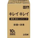 [ライオン]ライオン キレイキレイ薬用ハンドソープ 10L BPGHY10J[環境安全用品 労働衛生用品 ハンドソープ ライオンハイジーン(株)]【TC】【TN】