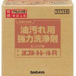 [サラヤ]サラヤ 油汚レ用強力洗浄剤 ヨゴレトレールR 20kg 51514[環境安全用品 労働衛生用品 食器洗浄剤 サラヤ(株)]【TC】【TN】【6ss】