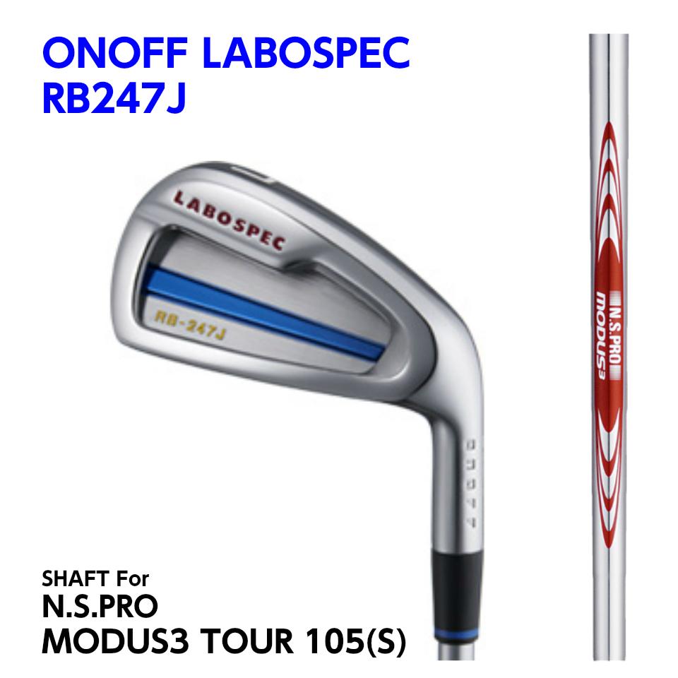 オノフ ラボスペック RB-247-J アイアン N.S.PRO MODUS3 TOUR 105 (S) 単品アイアン (#4,#5) ONOFF LABOSPEC IRON RB 247 J モーダス 105 (S)