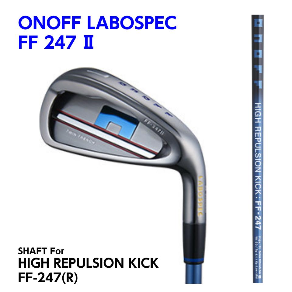 【即納致します】オノフ ラボスペック FF-247II アイアン HIGH REPULSION KICK FF-247 (R) 単品アイアン (#6,AS,SW) ONOFF LABOSPEC IRON FF 247 2