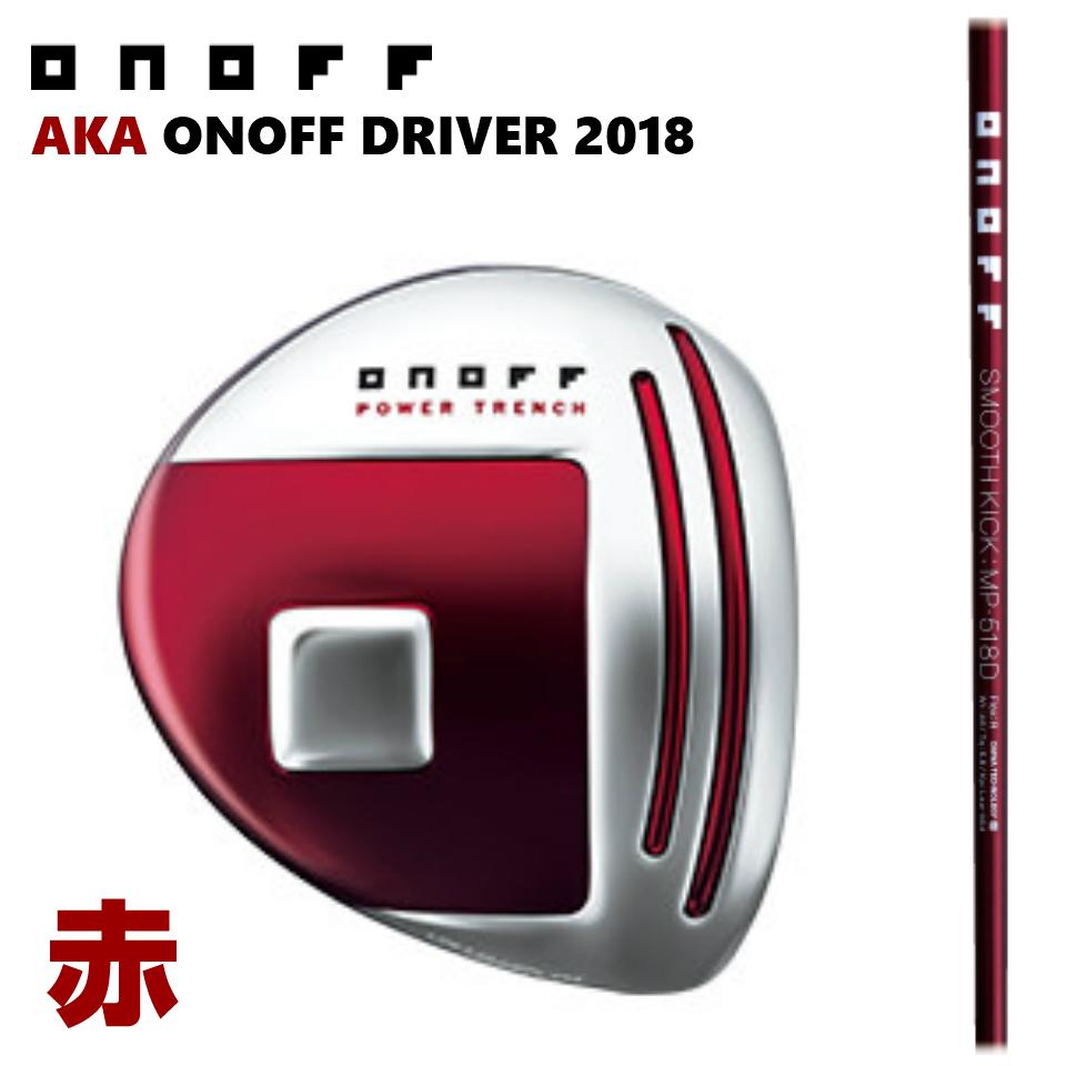 オノフ ドライバー アカ 赤 ONOFF DRIVER AKA SMOOTH KICK MP-518D GLOBERIDE グローブライド