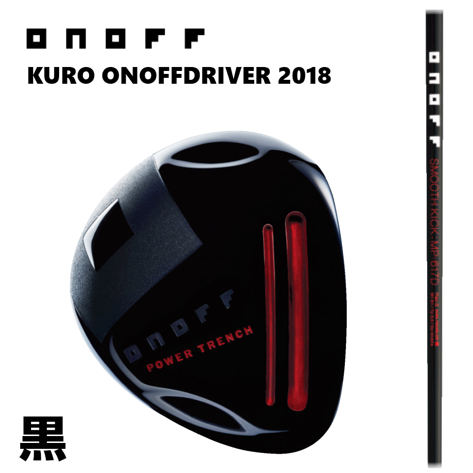 ■SALE■オノフ ドライバー クロ 黒 ONOFF DRIVER KURO SMOOTH KICK MP-617D