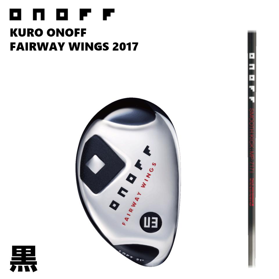 ■SALE■オノフ フェアウェイ ウィングス クロ 黒 ONOFF FAIRWAYWINGS KUro SMOOTH KICK MP-717U