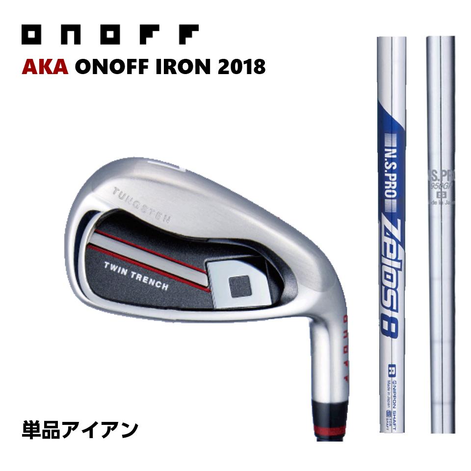 オノフ アイアン アカ 赤 ONOFF IRON AKA NS PRO ZELOS8 (R) / 950HT (S) 単品アイアン