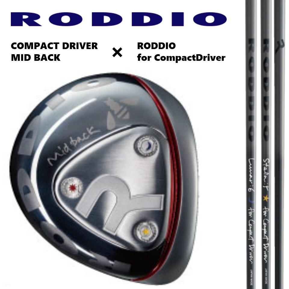 ロッディオ コンパクトドライバー ミッドバック ×ロッディオ コンパクトドライバー用シャフト ステラ ルナ RODDIO COMPACT DRIVER MIDBACK ×RODDIO STELLA LUNER