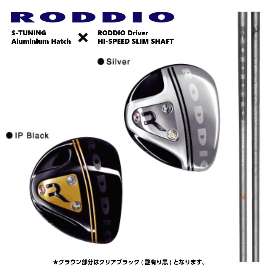 ロッディオ Sチューニング アルミハッチ ドライバー ×ロッディオ ハイスピード スリム シャフト RODDIO S-TUNING Aluminium Hatch ×RODDIO Hi SPEED SLIM