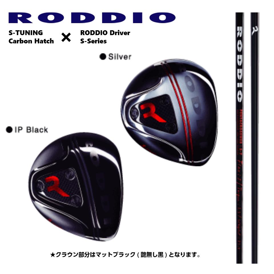 ロッディオ Sチューニング カーボンハッチ ドライバー ×ロッディオ Sシリーズ シャフト RODDIO S-TUNING Carbon Hatch ×RODDIO S-Series