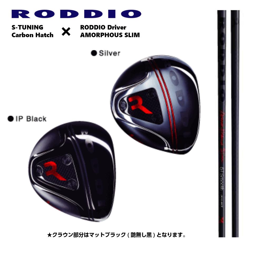 ロッディオ Sチューニング カーボンハッチ ドライバー ×ロッディオ アモルファス シャフト RODDIO S-TUNING Carbon Hatch ×RODDIO AMORPHOUS