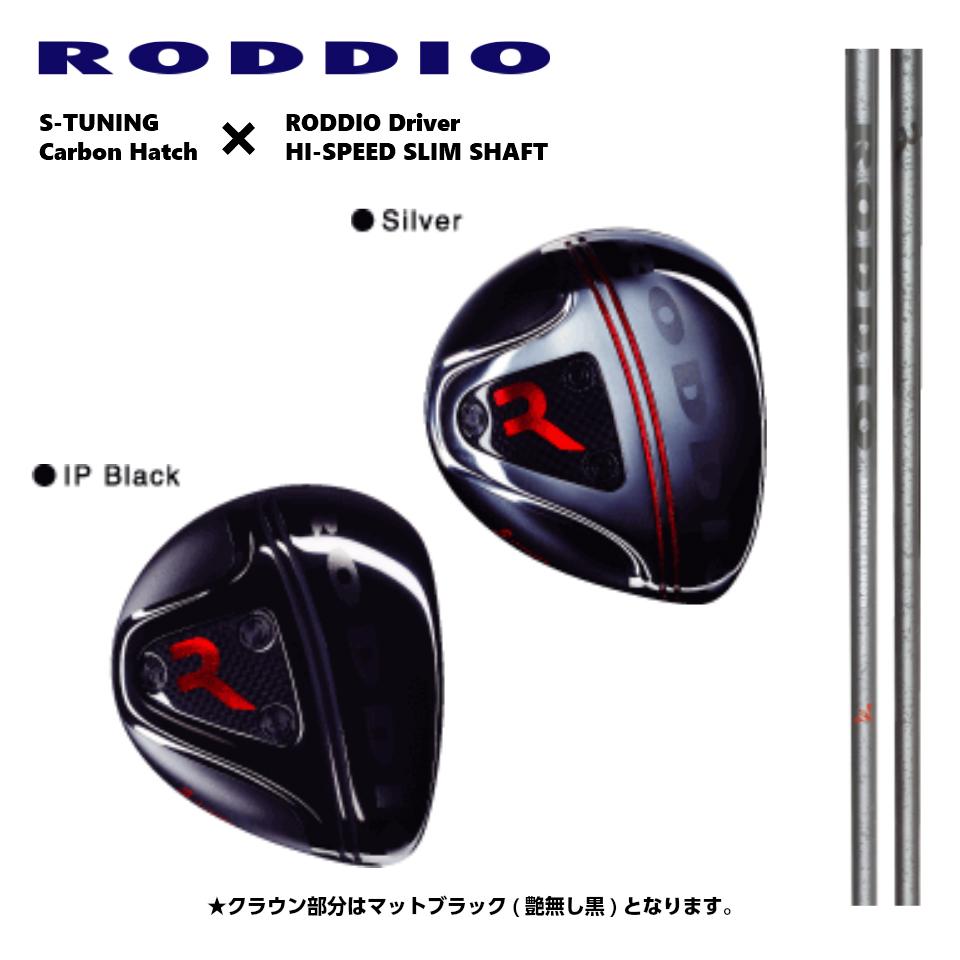 ロッディオ Sチューニング カーボンハッチ ドライバー ×ロッディオ ハイスピード スリム シャフト RODDIO S-TUNING Carbon Hatch ×RODDIO Hi SPEED SLIM