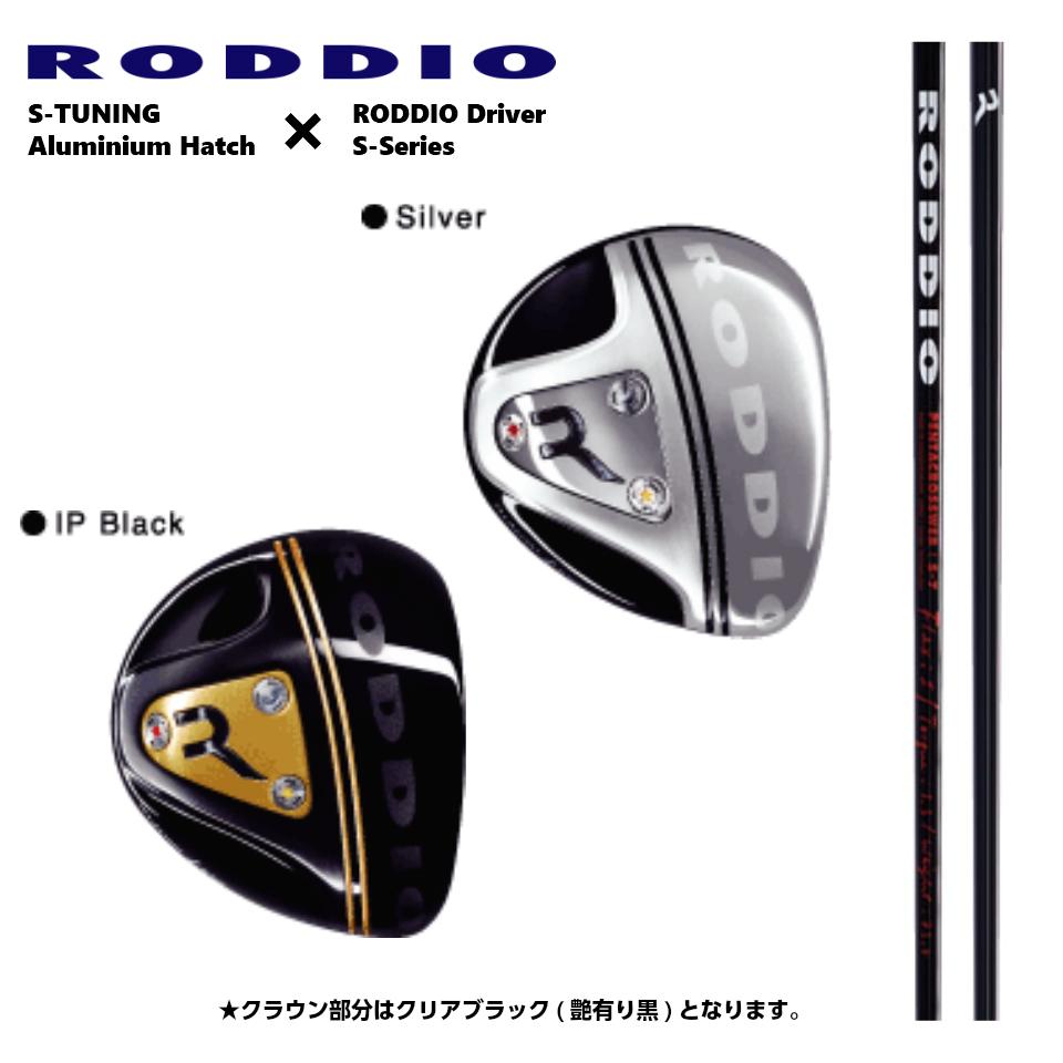 ロッディオ Sチューニング アルミハッチ ドライバー ×ロッディオ Sシリーズ シャフト RODDIO S-TUNING Aluminium Hatch ×RODDIO S-Series