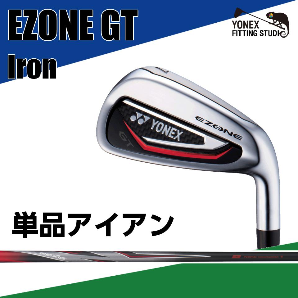 ヨネックス イーゾーン GT アイアン YONEX EZONE GT IRON REXIS for EZONE GT カーボン 2018 単品アイアン
