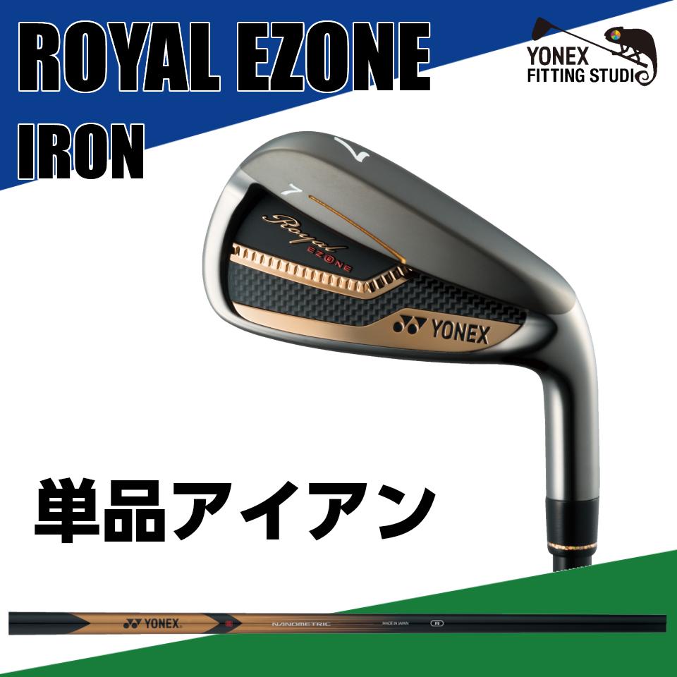 ヨネックス ロイヤル イーゾーン アイアン YONEX ROYAL EZONE IRON XELA for ROYAL 単品アイアン