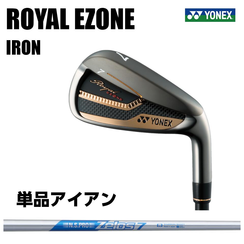 【即納致します】ヨネックス ロイヤル イーゾーン アイアン ZELOS7(R) 単品アイアン (#5,#6,AW,AS,SW) YONEX ROYAL EZONE IRON