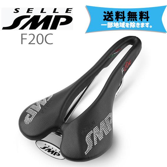 SELLE SMP サドル F20C ブラック 自転車 送料無料 一部地域は除く