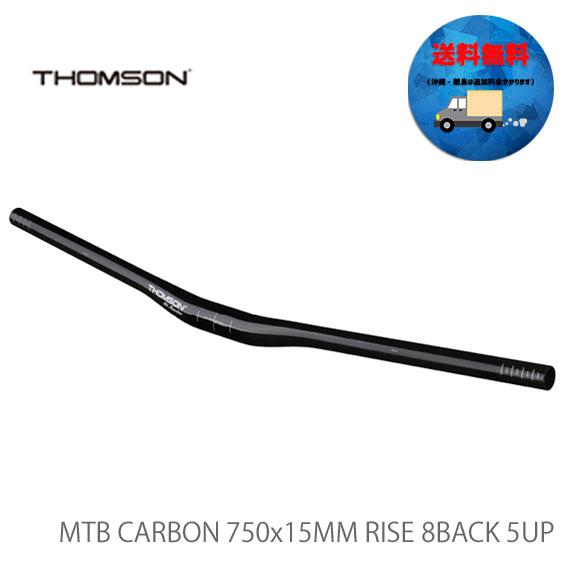 THOMSON ハンドルバー MTB CARBON RISER 750X15mm 送料無料 沖縄・離島は追加送料かかります