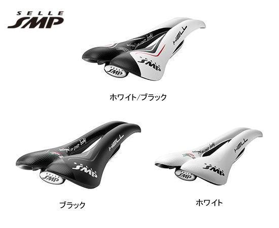 SELLE SMP HELL 自転車 サドル 【送料無料】(沖縄・離島を除く)