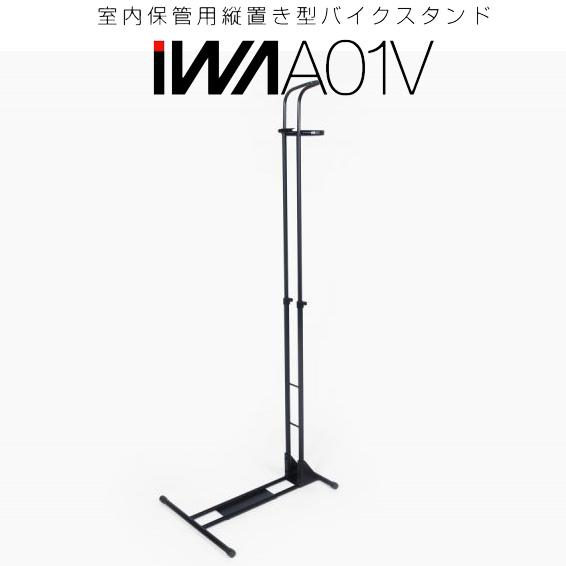 丸八工機 新作 大人気 卓出 IWA 室内保管用スタンド 黒送料無料 A01V 一部地域を除く