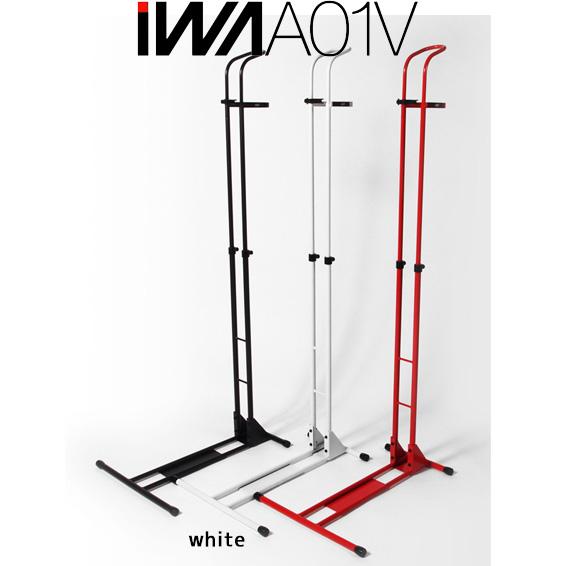 IWA 室内保管用スタンド A01V ホワイト 送料無料 一部地域を除く