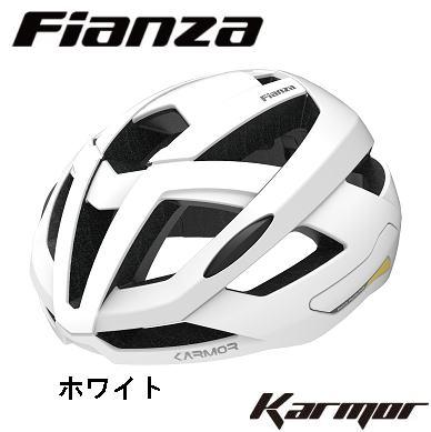 KARMOR カーマー FIANZA フィアンザ ホワイト 自転車 送料無料 沖縄・離島は追加送料かかります