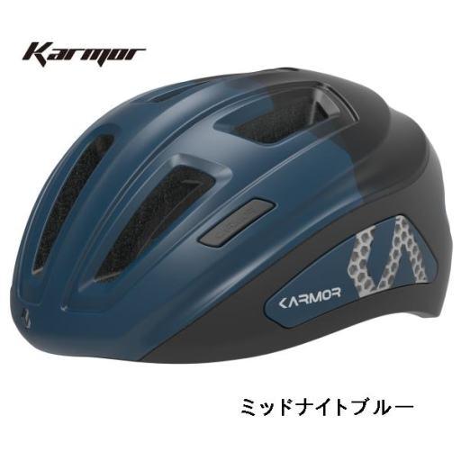 KARMOR カーマー PRENDA プレンダ 【ミッドナイトブルー】 自転車 送料無料 沖縄・離島は追加送料かかります