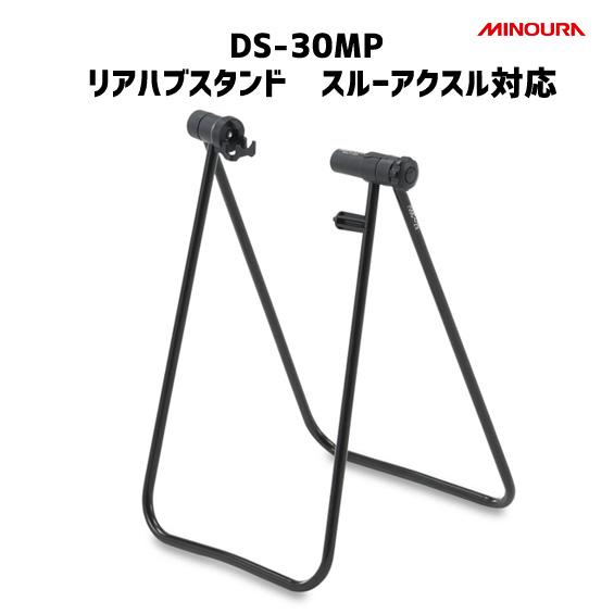マート MINOURA 爆安プライス リアハブスタンド スルーアクスル対応 ミノウラ minoura DS-30MP