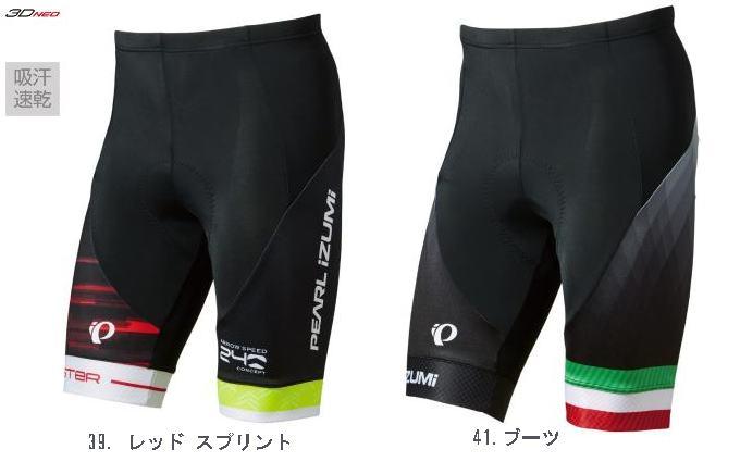 パールイズミ B263-3D(ワイドサイズ) プリント パンツ 自転車