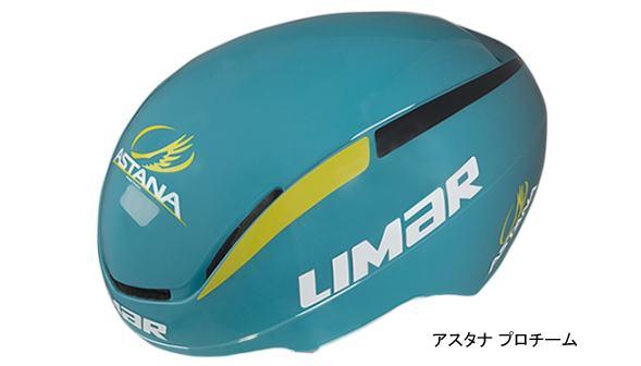 LIMAR リマール 007 (チームカラー) 自転車用 エアロ ヘルメット 【送料無料】(沖縄・離島を除く)