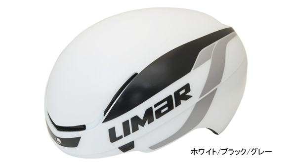 LIMAR リマール 007 自転車用 エアロ ヘルメット 【送料無料】(沖縄・離島を除く)