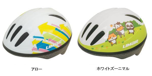 LIMAR リマール 123 Mサイズ(50-56cm) 幼児/子供用 自転車用 キッズ ヘルメット