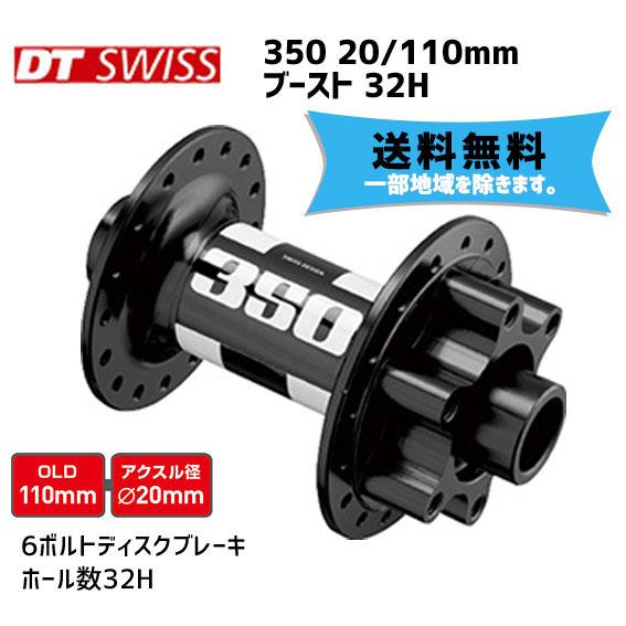 DT SWISS フロントハブ 350 20/110mm ブースト 32H 自転車 送料無料 一部地域は除く