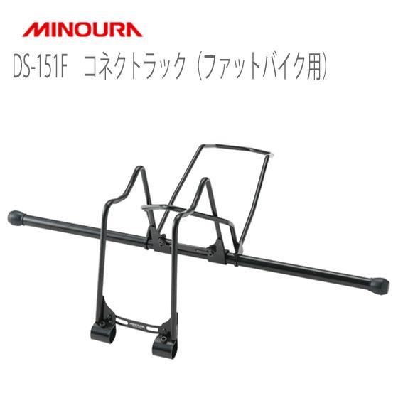ディスプレイスタンド MINOURA ミノウラ DS-151F ファットバイク用ディスプレイスタンド自転車 SALE 限定モデル