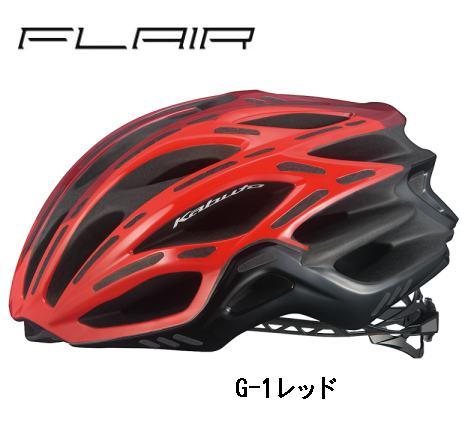 OGK Kabuto ヘルメット FLAIR フレアー 【G-1レッド】 【送料無料】(沖縄・北海道・離島は追加送料かかります)自転車