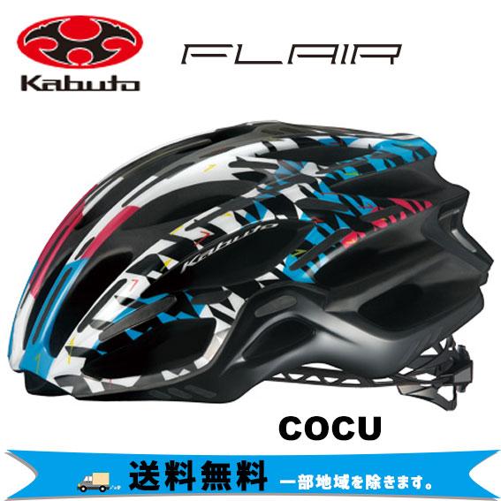 OGK Kabuto ヘルメット FLAIR フレアー コクー 送料無料 一部地域は除く