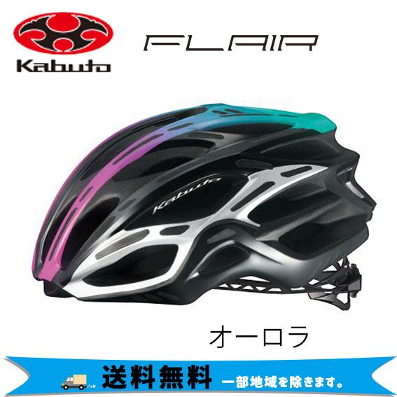 OGK Kabuto ヘルメット FLAIR フレアー オーロラ 送料無料 一部地域は除く