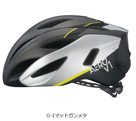 OGK Kabuto ヘルメット AERO-V1 【G-1マットガンメタ】 送料無料 沖縄・離島は追加送料かかります 自転車