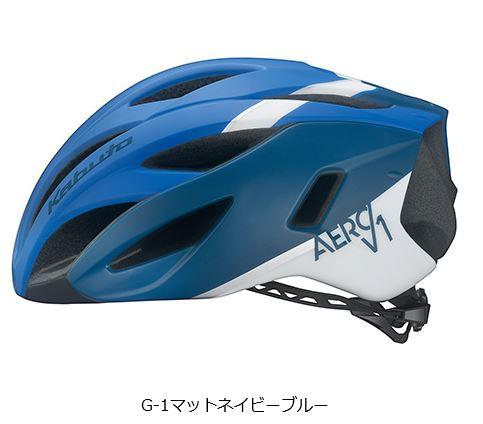 OGK Kabuto ヘルメット AERO-V1 【G-1マットネイビーブルー】送料無料 沖縄・離島は追加送料かかります 自転車