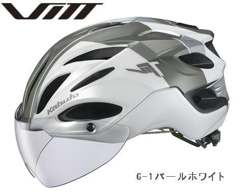 OGK Kabuto ヘルメット VITT ヴィット【G-1パールホワイト】 【送料無料】(沖縄・北海道・離島は追加送料かかります)