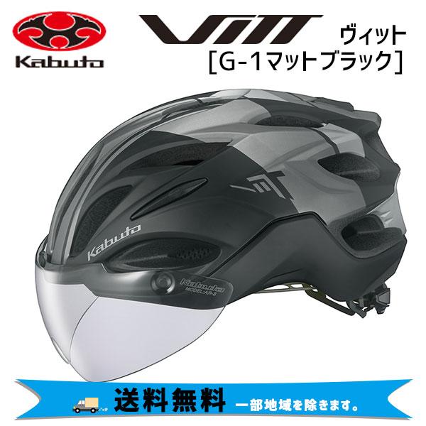 OGK Kabuto ヘルメット VITT ヴィット【G-1マットブラック】 【送料無料】(沖縄・北海道・離島は追加送料かかります)
