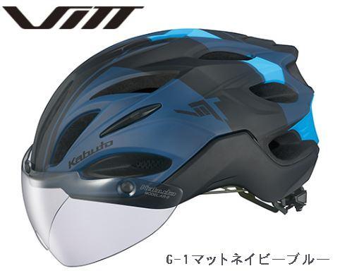 OGK Kabuto ヘルメット VITT ヴィット【G-1マットネイビーブルー】 【送料無料】(沖縄・北海道・離島は追加送料かかります)