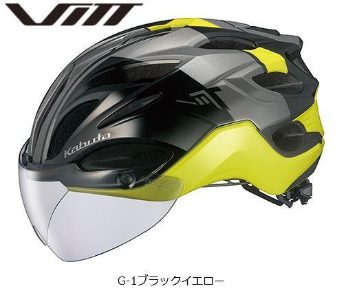 OGK Kabuto ヘルメット VITT ヴィット【G-1ブラックイエロー】 送料無料 沖縄・離島は追加送料かかります