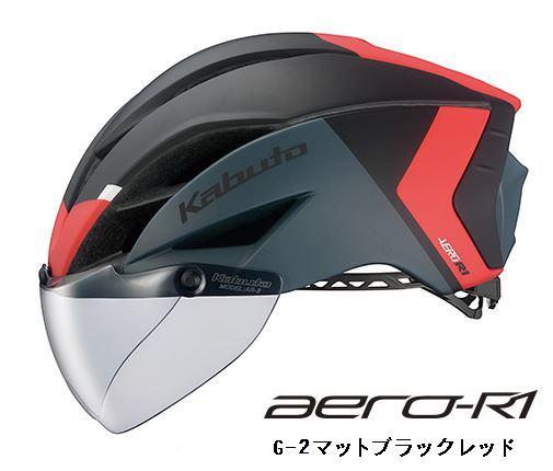 OGK Kabuto ヘルメット AERO-R1 【G-2マットブラックレッド】 【送料無料】(沖縄・北海道・離島は追加送料かかります)自転車